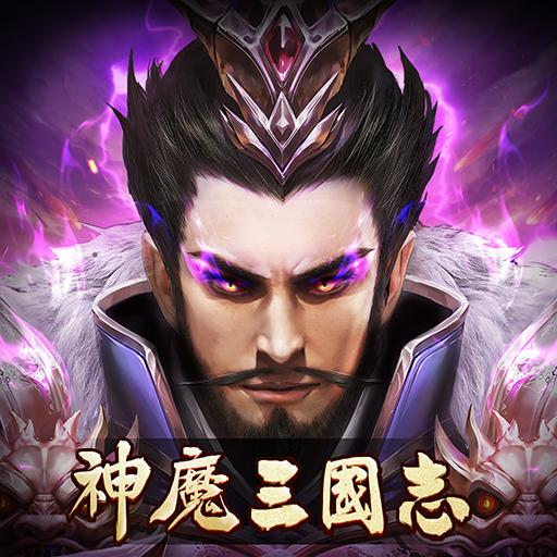 神魔三國志 1.1.2 Apk Mod (unlimited money) Download latest