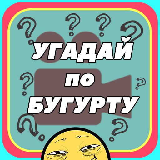 УГАДАЙ ФИЛЬМ/СЕРИАЛ и не только по БУГУРТУ Apk Pro Mod latest