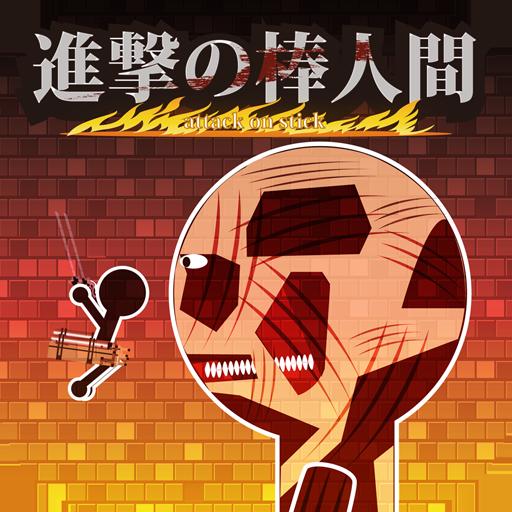 進撃の棒人間 Apk Pro Mod latest 1.0.7