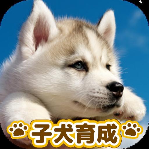 子犬のかわいい育成ゲーム – 完全無料の可愛い犬育成アプリ  Apk Pro Mod latest