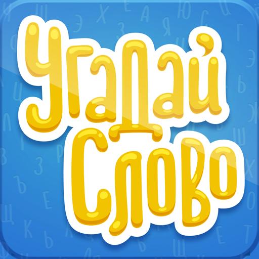 Угадай Слово   Apk Pro Mod latest 3.5