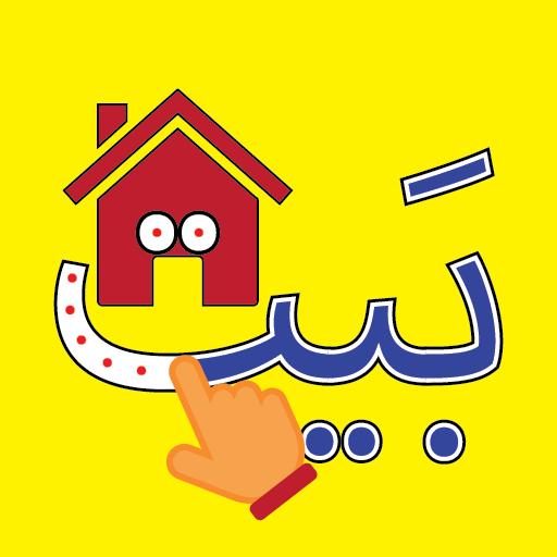 الحروف الأبجدية العربية (Arabic Alphabet Game)  Apk Pro Mod latest
