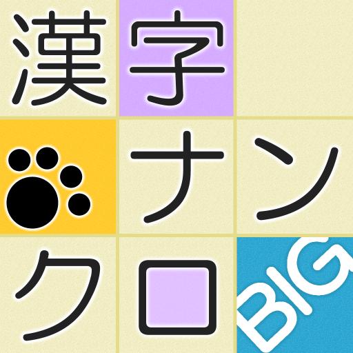 漢字ナンクロ ~かわいい猫の無料ナンバークロスワードパズル~ Apk Pro Mod latest 3.1.0