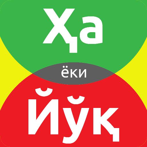 HA yoki YO'Q  2.1 Apk Mod (unlimited money) Download latest
