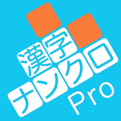 漢字ナンクロPro – 無料で脳トレ!漢字のクロスワードパズル  Apk Pro Mod latest 1.0.4