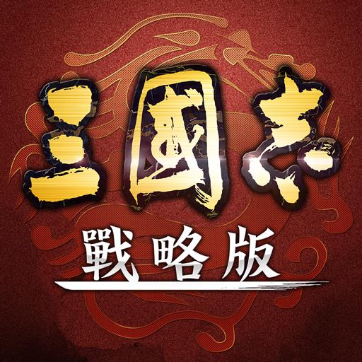 三國志・戰略版(港澳版)   Apk Pro Mod latest 1.1.4