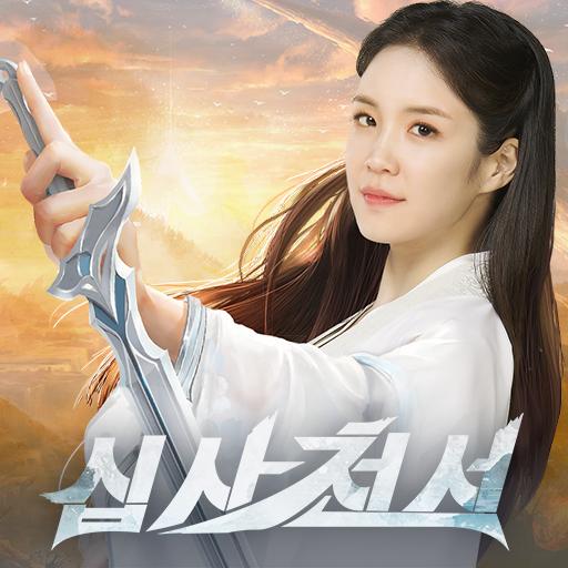 십사천서 0.36.2268 Apk Mod (unlimited money) Download latest