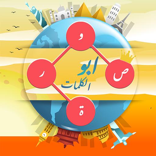ابو الكلمات المتقاطعة بالصور Apk Mod latest 3.06