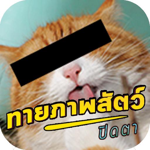 ทายชื่อสัตว์ ปิดตา Apk Pro Mod latest 1.1.0