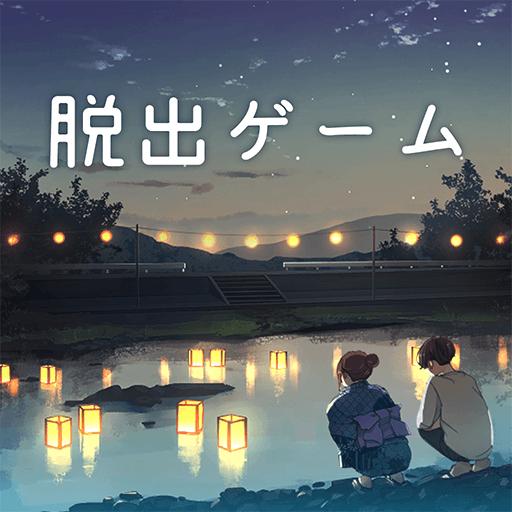脱出ゲーム 君おくる火 2.6.0 Apk Mod (unlimited money) Download latest