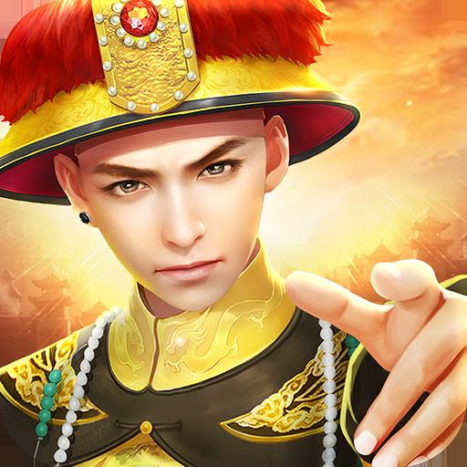 叫我万岁爷——皇帝宫廷养成手游 Apk Pro Mod latest 3.3.3