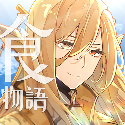 食物語-2020最期待治癒系RPG  1.0.16 Apk Mod (unlimited money) Download latest