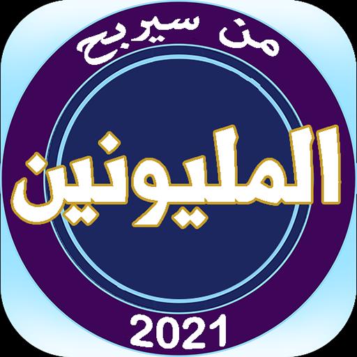 من سيربح المليونين 2021  19.0 Apk Mod (unlimited money) Download latest