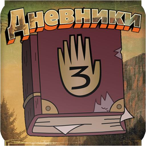 Дневники Apk Mod latest