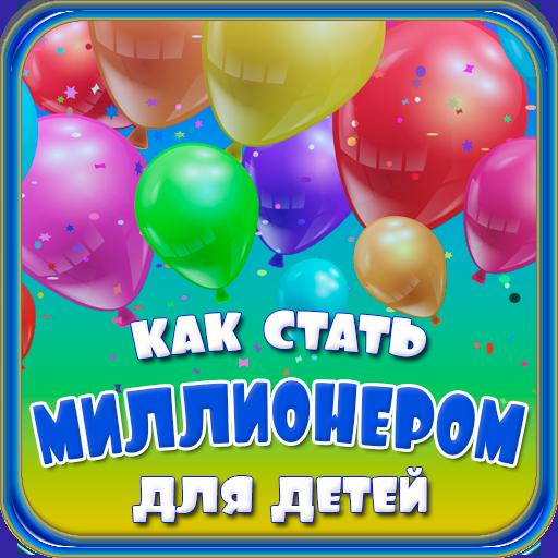 Стать миллионером для детей Apk Mod latest