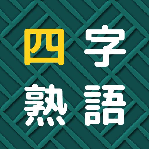 四字熟語パズル Apk Pro Mod latest