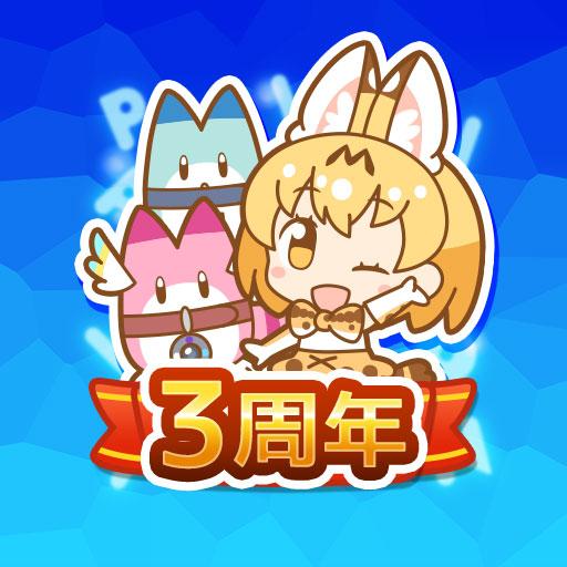 けものフレンズぱびりおん  Apk Pro Mod latest