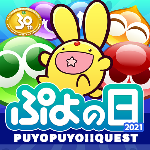 ぷよぷよ!!クエスト -簡単操作で大連鎖。爽快 パズル!ぷよっと楽しい パズルゲーム Apk Pro Mod latest