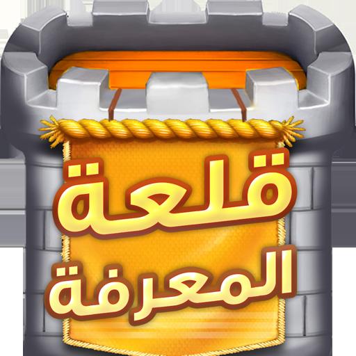 قلعة المعرفة  Apk Pro Mod latest