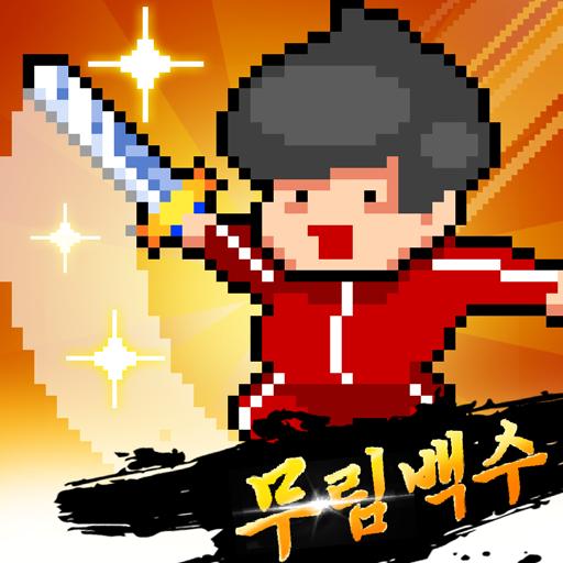 무림백수 방치형 무협 RPG 1.4.5 Apk Mod (unlimited money) Download latest