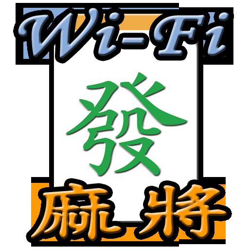 Wi-Fi 麻將 台灣玩法 Apk Mod latest