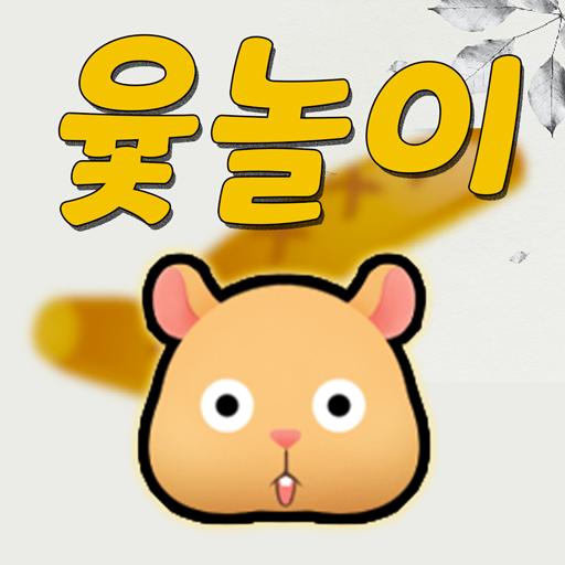 Yut nori 2.50 Apk Mod (unlimited money) Download latest