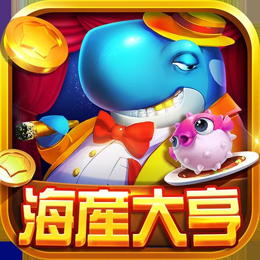 海產大亨娛樂城:七大洋海龍王捕魚  Apk Pro Mod latest