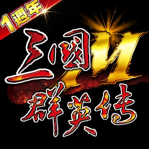 三國群英傳M  Apk Pro Mod latest