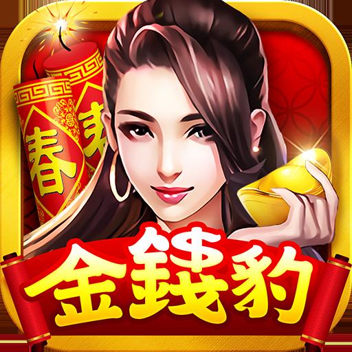 金錢豹娛樂城  Apk Mod (unlimited money) Download latest