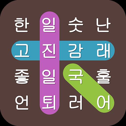 단어탐색:단어찾기 두뇌 퍼즐 게임. 재미있는 무료 낱말퀴즈  Apk Pro Mod latest