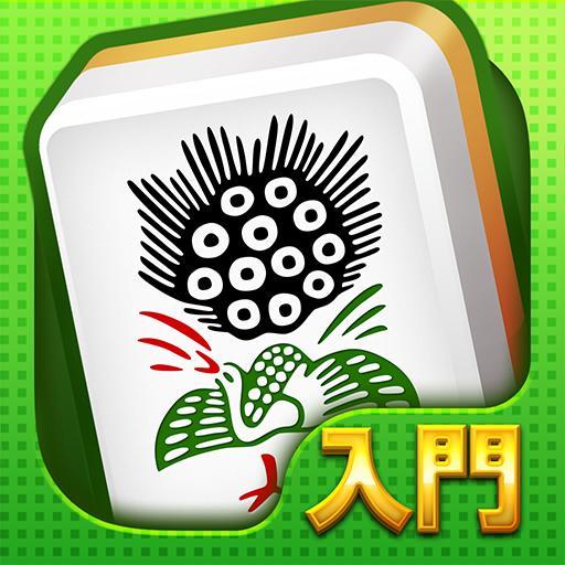 初心者向け無料麻雀 国士【入門編】- オフラインでも遊べるマージャンアプリ  Apk Pro Mod latest