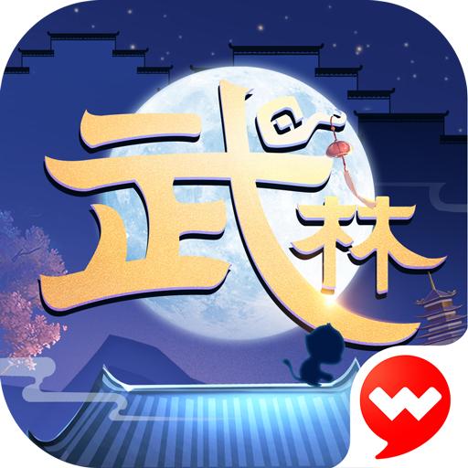 武林外传-国际版 Apk Pro Mod latest