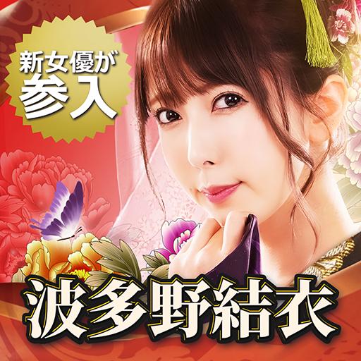日替わり内室  3.2 Apk Mod (unlimited money) Download latest
