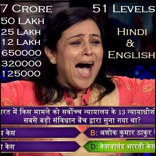 Smart Quiz- 2021 Hindi & English Apk Mod (unlimited money) Download latest