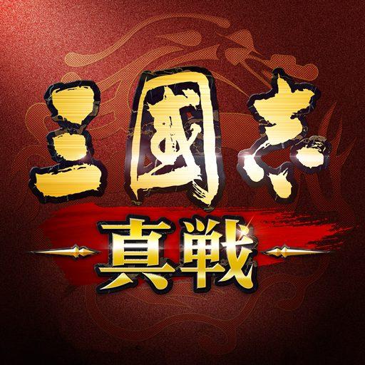 三國志 真戦 1.1.4 Apk Mod (unlimited money) Download latest