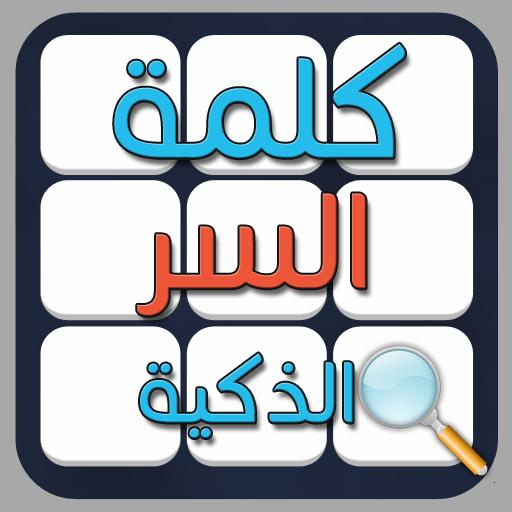 لعبة كلمة السر الجديدة 2022 2.97 Apk Mod (unlimited money) Download latest
