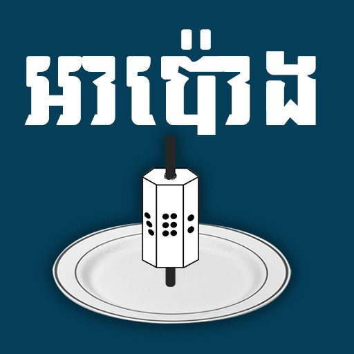 Apong Solo – Khmer Game 1.0.6 Apk Mod (unlimited money) Download latest