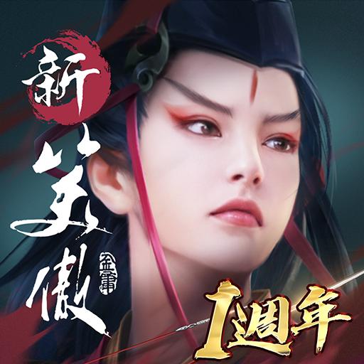 新笑傲江湖M-港澳版 1.0.80 Apk Pro Mod latest