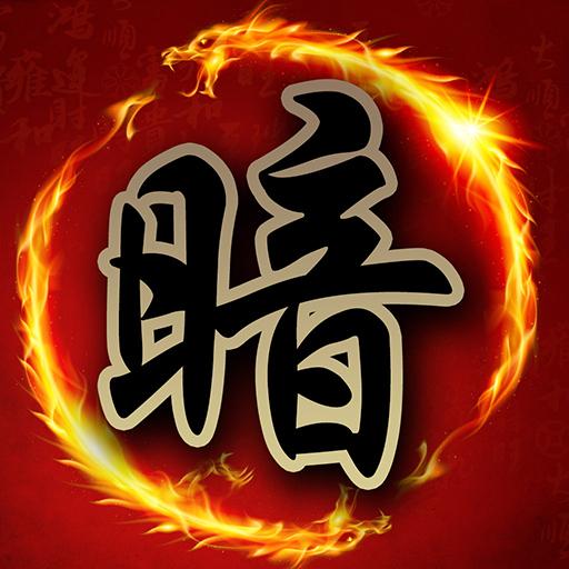 暗棋大戰Online 2.9.11 Apk Mod (unlimited money) Download latest