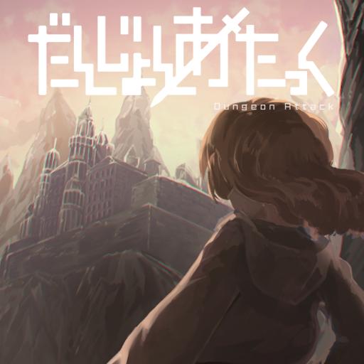だんじょんあたっく【パーティ構築ローグライクRPG】 1.02 Apk Mod (unlimited money) Download latest