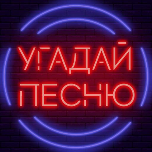 Угадай песню 2020 – Муз. викторина без интернета 1.8.3 Apk Mod (unlimited money) Download latest