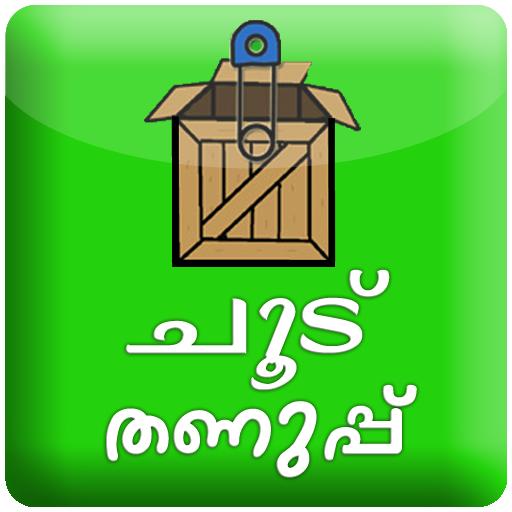 ചൂട് തണുപ്പ് – ഇട്ടൂലി പാത്തുലി 1.8.0 Apk Mod (unlimited money) Download latest
