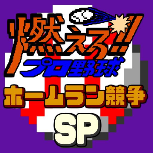 燃えろ!!プロ野球 ホームラン競争 SP 21.6 Apk Mod (unlimited money) Download latest