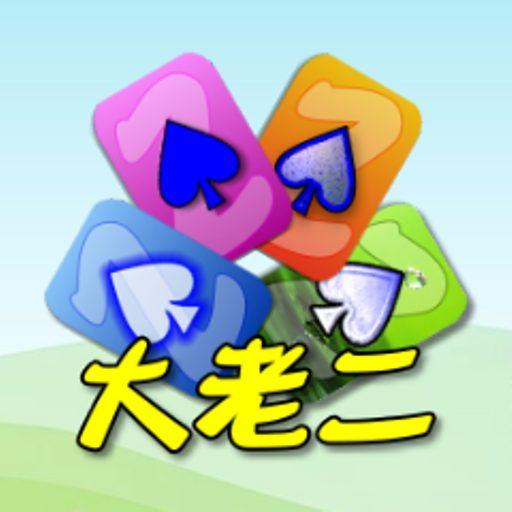 撲克●大老二 1.8.5 Apk Mod (unlimited money) Download latest